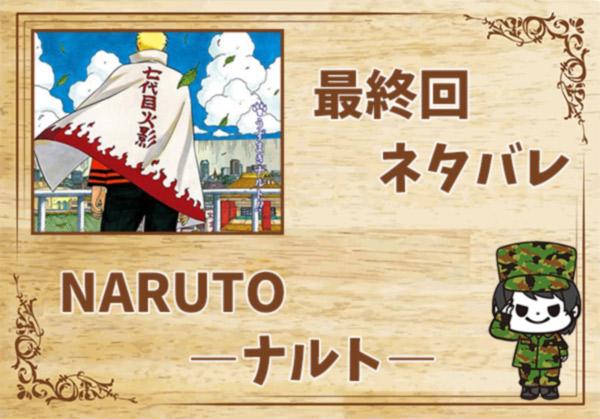 NARUTO -ナルト-の最終回ネタバレ
