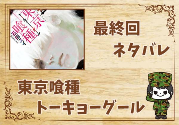 東京喰種トーキョーグールの最終回ネタバレ