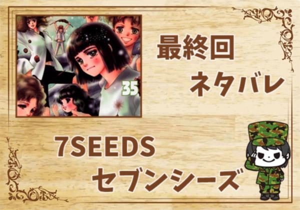 7SEEDS(セブンシーズ)-の最終回ネタバレ