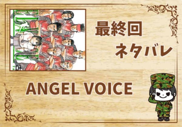 ANGEL-VOICEの最終回ネタバレ