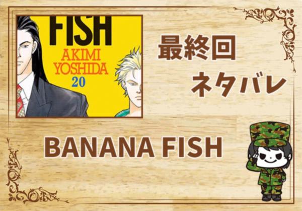 BANANA-FISHの最終回ネタバレ