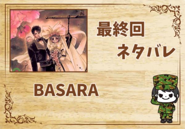 BASARAの最終回ネタバレ