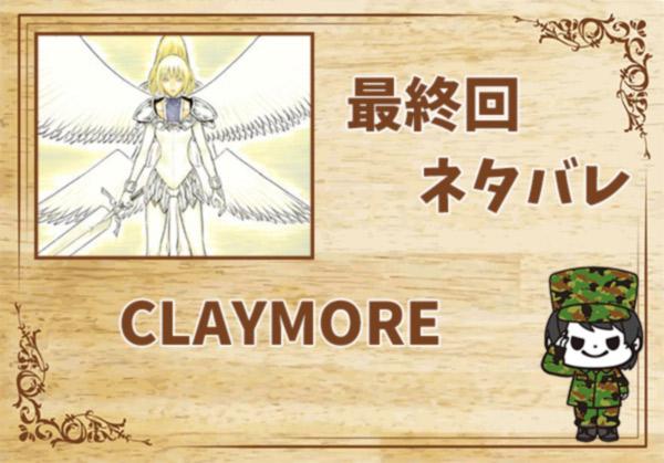 CLAYMOREの最終回ネタバレ