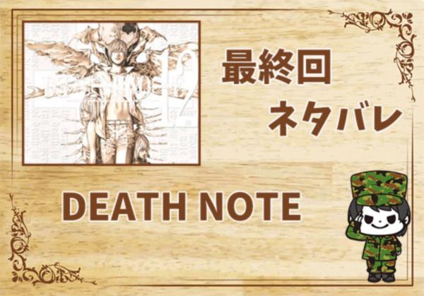 DEATH-NOTEの最終回ネタバレ