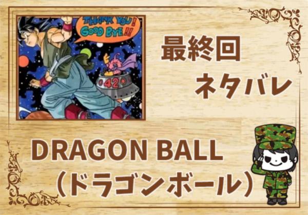 DRAGON-BALL(ドラゴンボール)の最終回ネタバレ