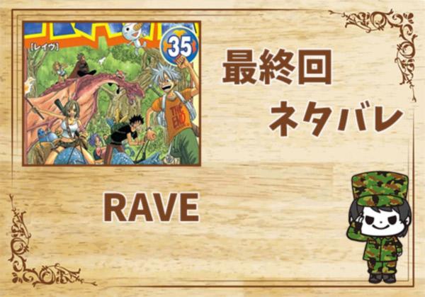 RAVEの最終回ネタバレ