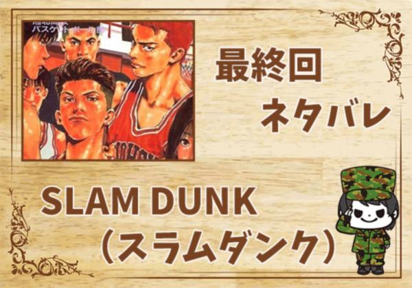 漫画「SLAM DUNK(スラムダンク)」の結末|最終回ネタバレと感想・考察