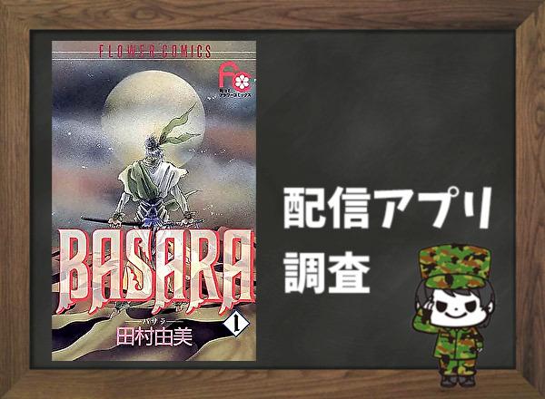 BASARA|全巻無料で読めるアプリ調査!