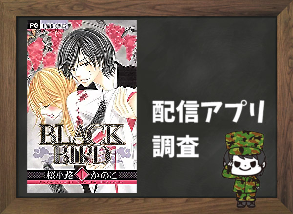 BLACK BIRD|全巻無料で読めるアプリ調査!