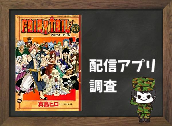 FAIRY TAIL 全巻無料で読めるアプリ調査!