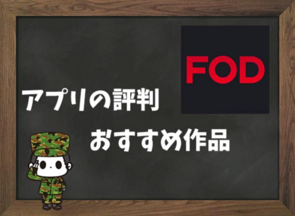 【利用者の本音】FOD(漫画)の評判&おすすめ漫画