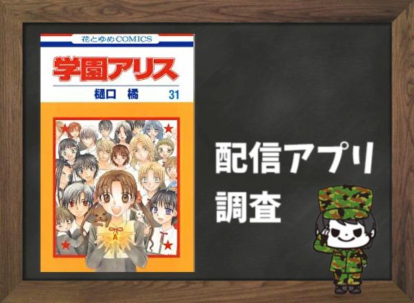 学園アリス 全巻無料で読めるアプリ調査!