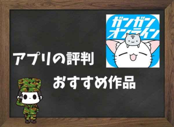 ガンガンONLINEの評判&おすすめ作品