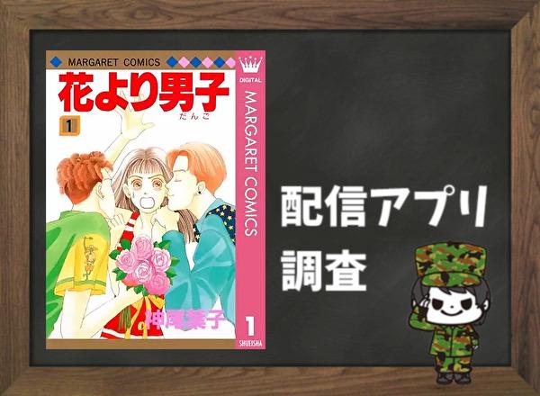 花より男子 全巻無料で読めるアプリ調査!