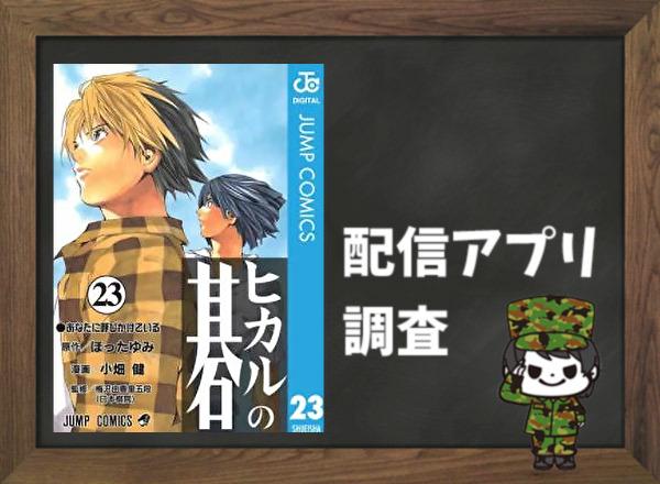 ヒカルの碁 全巻無料で読めるアプリ調査!