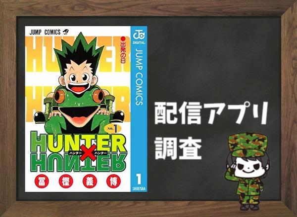HUNTER×HUNTER|全巻無料で読めるアプリ調査!