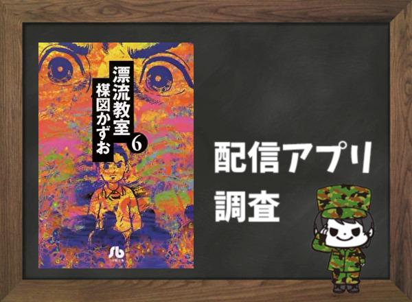 漂流教室|全巻無料で読めるアプリ調査!