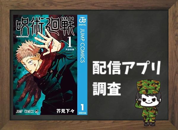 呪術廻戦|全巻無料で読めるアプリ調査!