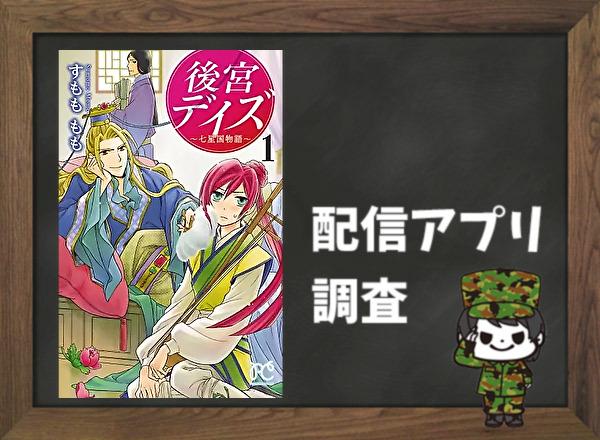 後宮デイズ~七星国物語~|全巻無料で読めるアプリ調査!