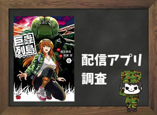 巨蟲列島|全巻無料で読めるアプリ調査!