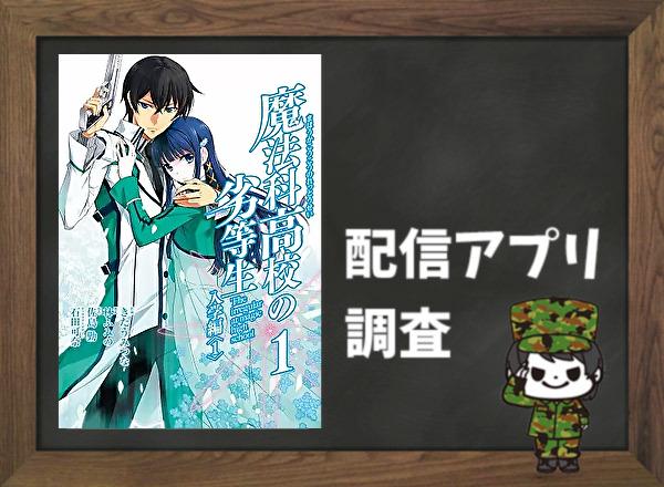 魔法科高校の劣等生 入学編 全巻無料で読めるアプリ調査!
