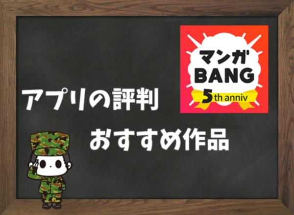 マンガBANG!の評判&おすすめ作品