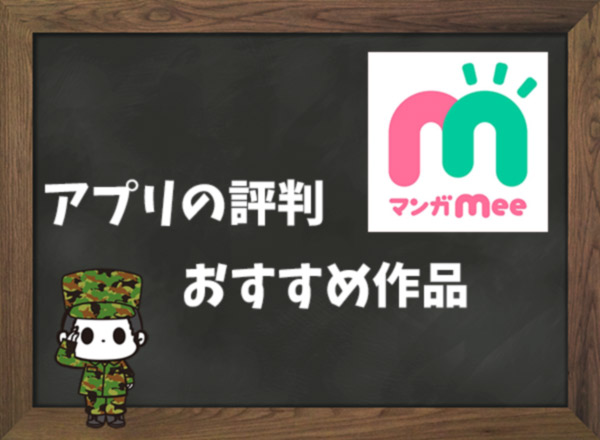 【利用者の本音】マンガMeeの評判&おすすめ漫画