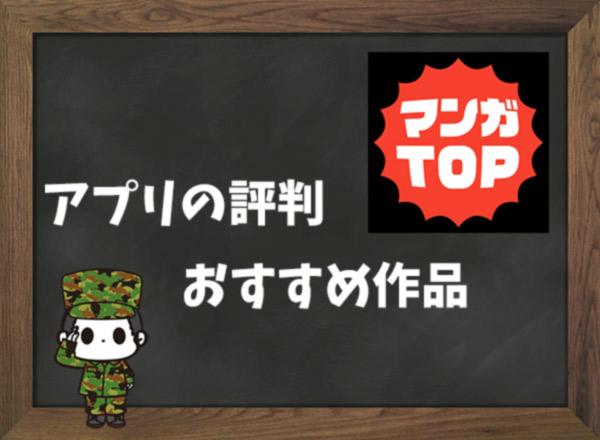 【利用者の本音】マンガTOPの評判&おすすめ漫画
