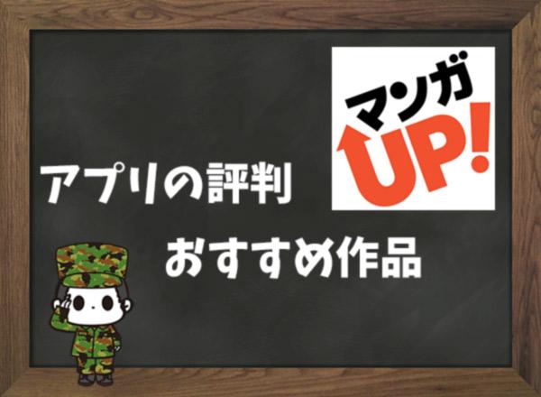 マンガUP!の評判&おすすめ作品