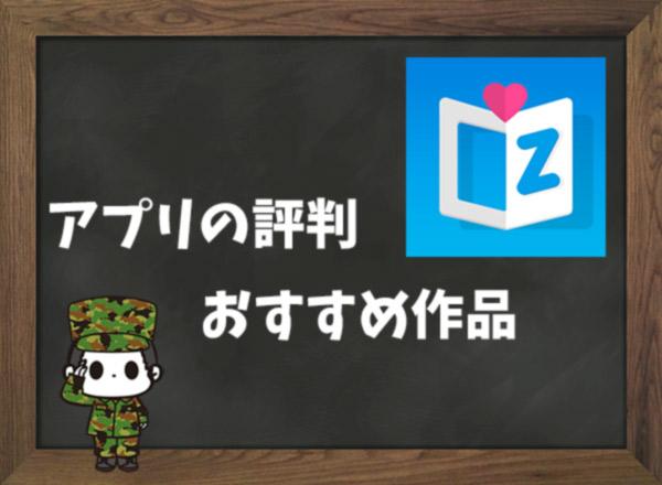 マンガ図書館Zの評判&おすすめ作品