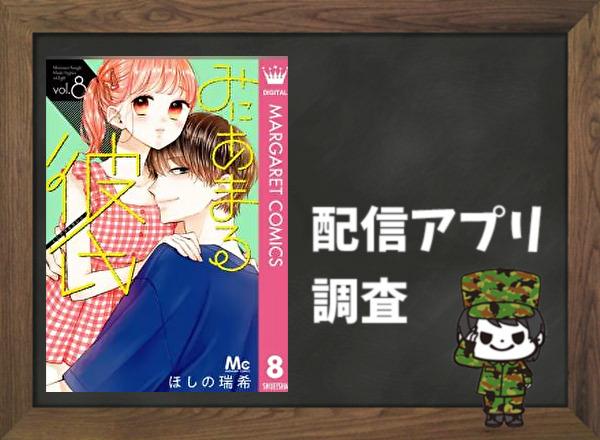 みにあまる彼氏|全巻無料で読めるアプリ調査!