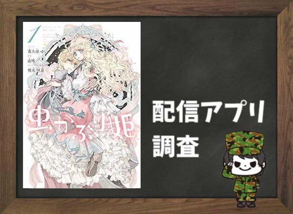 虫かぶり姫|全巻無料で読めるアプリ調査!