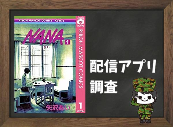 NANA-ナナ-|全巻無料で読めるアプリ調査!