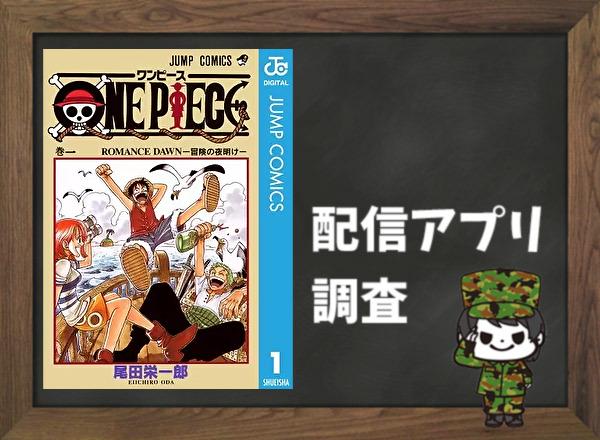ONE PIECE|全巻無料で読めるアプリ調査!
