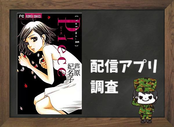 Piece|全巻無料で読めるアプリ調査!