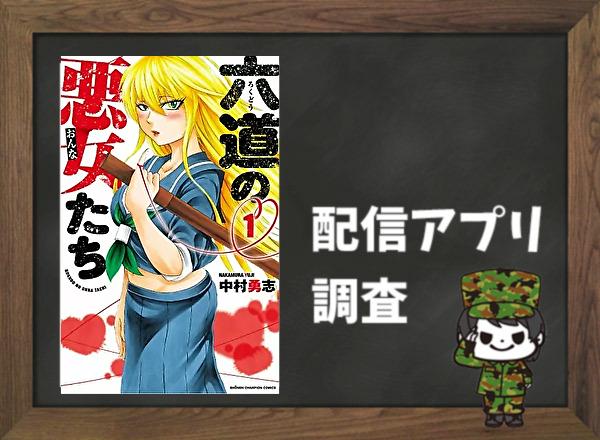 六道の悪女たち|全巻無料で読めるアプリ調査!