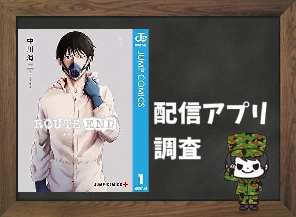 ROUTE END 全巻無料で読めるアプリ調査!