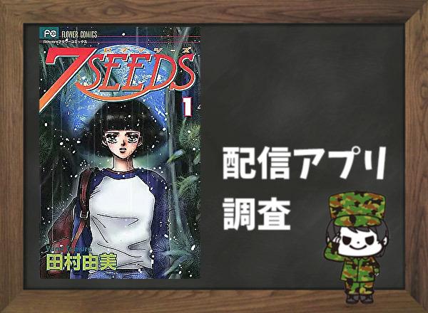 7SEEDS|全巻無料で読めるアプリ調査!
