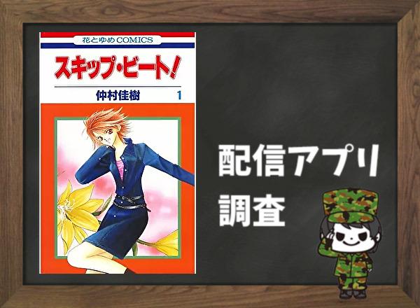 スキップ・ビート!|全巻無料で読めるアプリ調査!