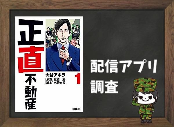 正直不動産|全巻無料で読めるアプリ調査!
