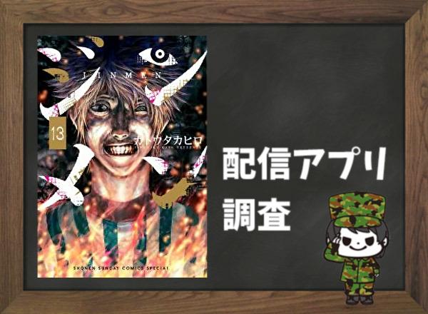 ジンメン 全巻無料で読めるアプリ調査!