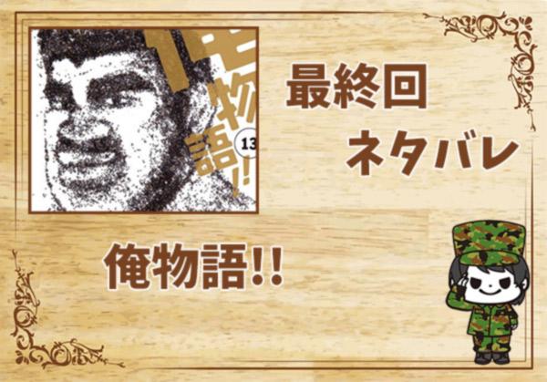 俺物語!!の最終回ネタバレ