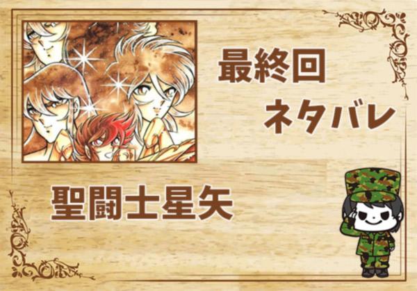 聖闘士星矢の最終回ネタバレ