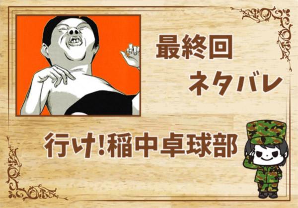 行け!稲中卓球部の最終回ネタバレ