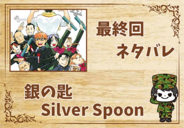 銀の匙 Silver Spoonの最終回ネタバレ
