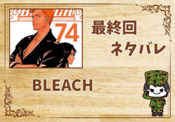 BLEACHの最終回ネタバレ