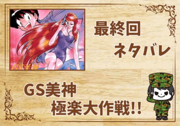 GS美神-極楽大作戦!!の最終回ネタバレ