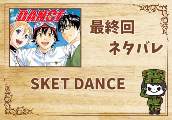 SKET-DANCEの最終回ネタバレ