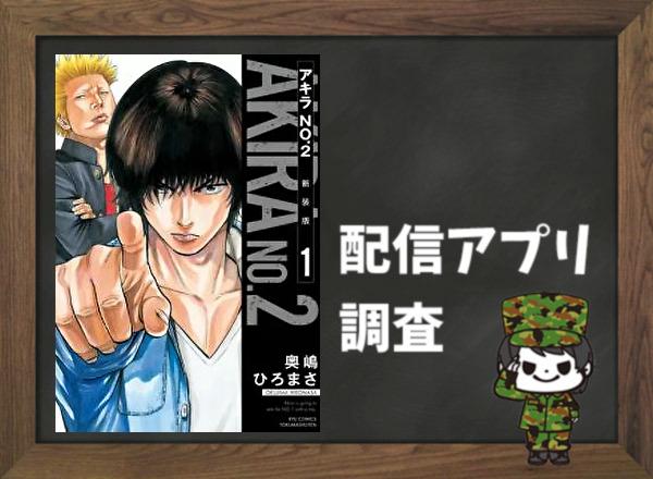 アキラNo.2 全巻無料で読めるアプリ調査!