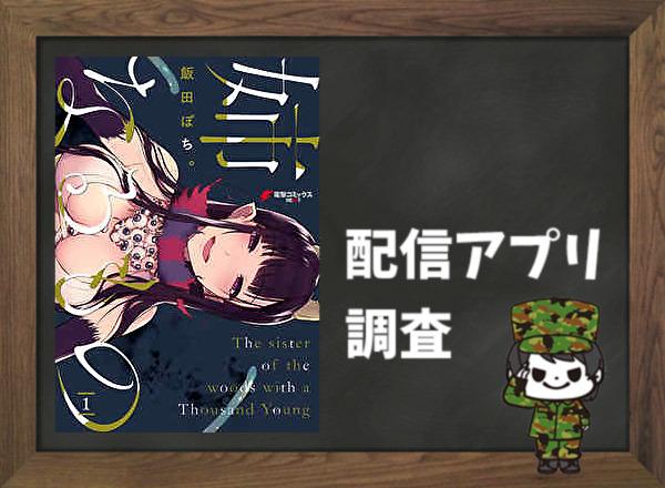 姉なるもの|全巻無料で読めるアプリ調査!